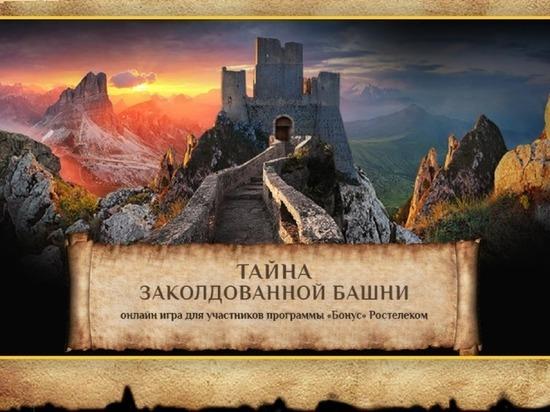 «Ростелеком» предлагает ивановцам разгадать тайну заколдованной башни