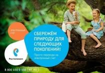 Более 70 тысяч абонентов «Ростелекома» в Ивановской области выбрали электронный счет
