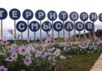 «Ростелеком» обеспечил передачу 40 ТБ информации для девяти тысяч участников «Территории смыслов»