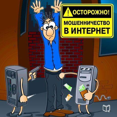 ВИвановской области интернет-мошенник просто обманул 23-летнего клиента «Оки»