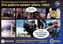 Ивэнерго напоминает: несанкционированные работы в охранной зоне ЛЭП смертельно опасны!