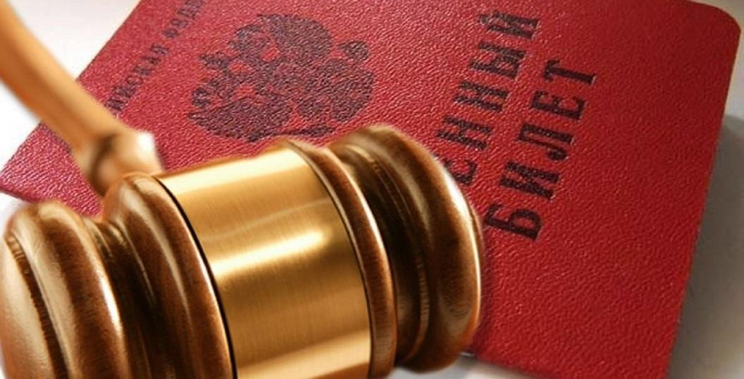 ВАлгае сельчанин пойдет под суд запопытку откосить отармии